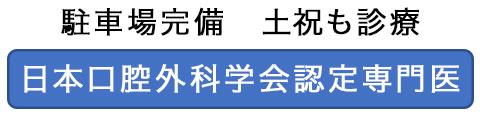 駐車場完備 土祝も診療 日本口腔外科学会認定専門医