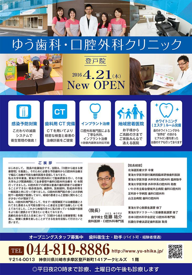 4月21日木 新規オープン