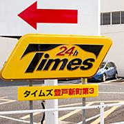 タイムズ登戸新町第3