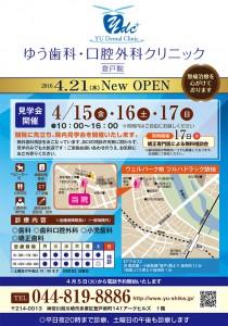 4月21日木曜日新規オープン