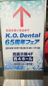 歯科デンタルショー