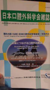 第64回 公益社団法人 日本口腔外科学会総会・学術大会